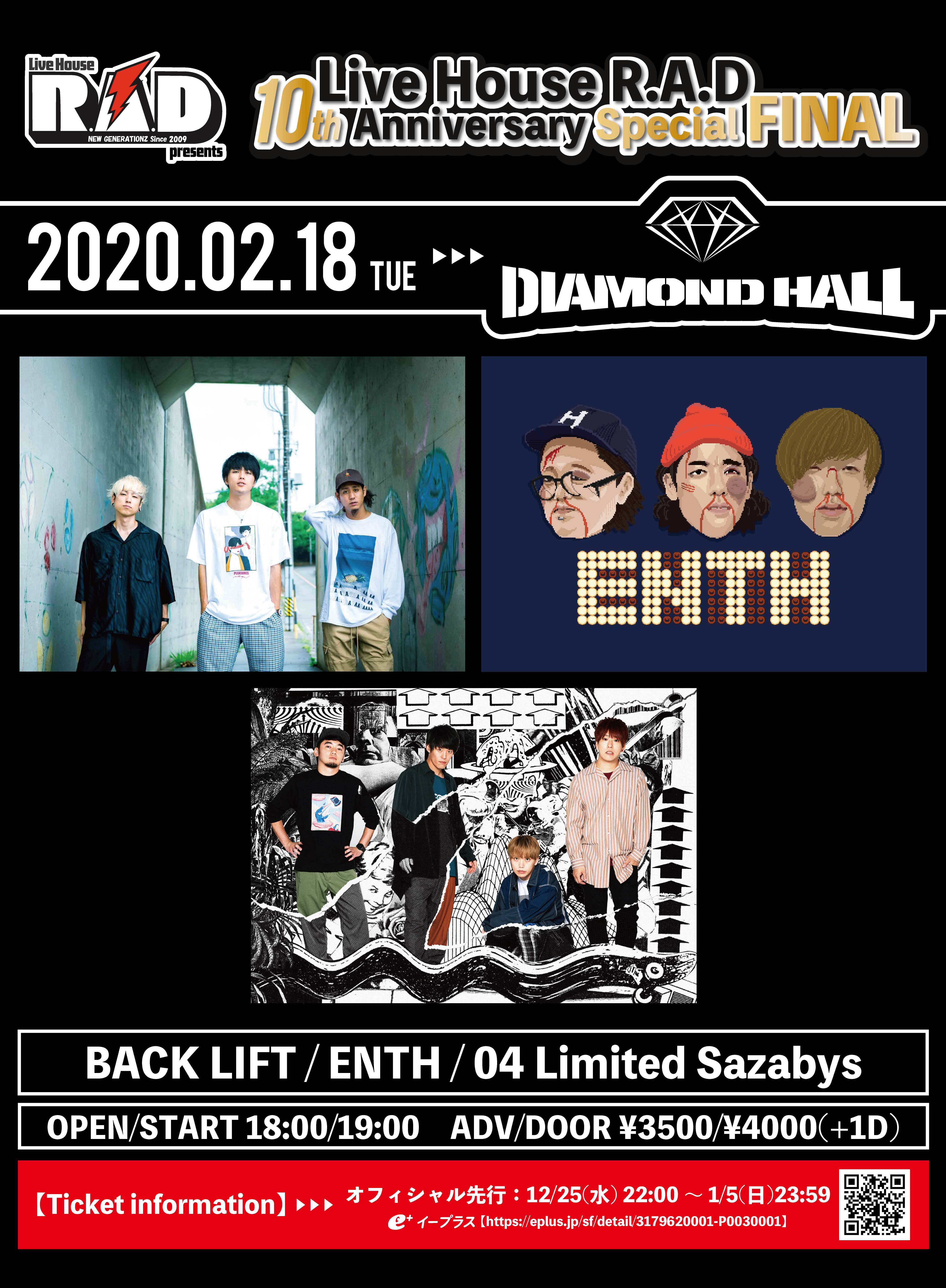 【愛知】Live House R.A.D 10th Anniversary Special Final (名古屋Diamond Hall)